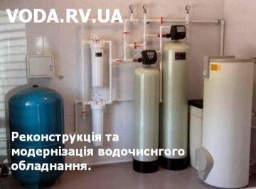 Реконструкція фільтрів для води для приватних будинків, комунальних господарств і промислових підприємств.