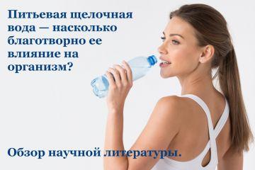 Питьевая щелочная вода — насколько благотворно ее влияние на организм? Обзор литературы