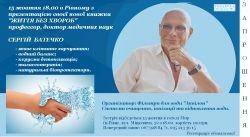 """Батечко Сергій (Batechko Sergey), презентація програми та книги """"Життя без хвороб""""."""